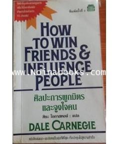 หนังสือศิลปะการผูกมิตรและจูงใจคน /เดล คาร์เนกี /ศิระ โอภาสพงษ์