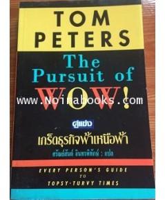 หนังสือ เกร็ดธุรกิจฟ้าเหนือฟ้า /ทอม ปีเตอร์