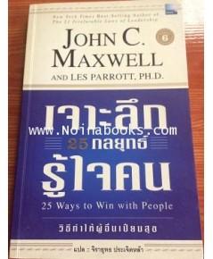 หนังสือ เจาะลึก25 กลยุทธ์รู้ใจคน /John C. Maxwell /จิรายุทธ ประเจิดหล้า