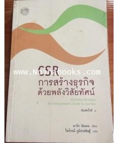 หนังสือ CSR การสร้างธุรกิจด้วยพลังวิสัยทัศน์ /มาร์ก อัลเลน /ไพโรจน์ ภูมิประดิษฐ์