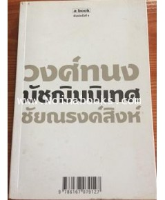 หนังสือ มัชฌิมนิเทศ /วงศ์ทนง ชัยณรง๕์สิงห์