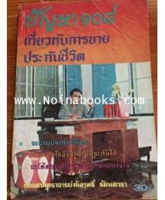 หนังสือ ปัญหา108 เกี่ยวกับการขายประกันชีวิต /รศ. สัมฤทธิ์ รัตนดารา