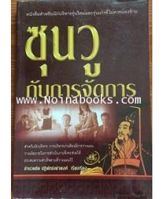 หนังสือซุนวูกับการจัดการ /อำนวยชัย ปฎิพัทธ์เผ่าพงศ์