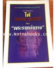 หนังสือ โต้ ประมวล รุจนเสรี เรื่องพระราชอำนาจ /สุพจน์ ด่านตระกูล