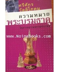หนังสือ ความหมายพระบรมธาตุ /ศรีศักดิ์ วัลลิโภดม