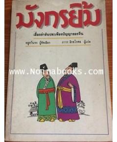 หนังสือ มังกรยิ้ม /หลูวิ่นจง /ถาวร สิกขโกศล แปล
