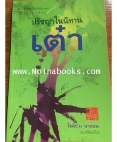 หนังสือ ปรัชญาในนิทานเต๋า /โชติช่วง นาดอน