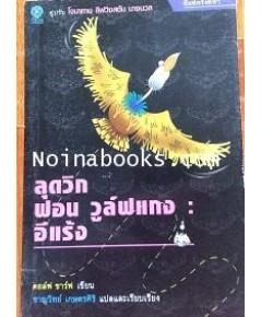 หนังสือ ลุดวิก ฟอน วูล์ฟแกง อีแร้ง/ดอล์ฟ ชาร์ฟ /ชาญวิทย์ เกษตรศิริ แปลเรียบเรียง