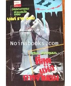 หนังสือ ที่สุดแห่งการจำยอม /มุลค์ ราช อนัน /ปรีชา ช่อปทุมมา