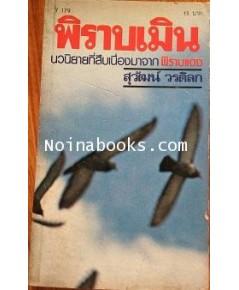 หนังสือ พิราบเมิน /สุวัฒน์ วรดิลก