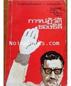 หนังสือการปฏิวัติของชิลี /กองบก.