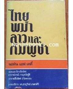 หนังสือ ไทย พม่า ลาวและกัมพูชา /จอห์น เอฟ เคดี้