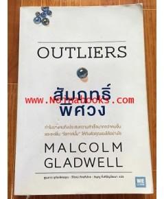 สัมฤทธิ์พิศวง - Malcolm Gladwell