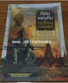 หนังสือ ก่อนแผ่นดินเปลี่ยนราชบัลลังค์ /เกริกฤทธิ์ เชื้อมงคล