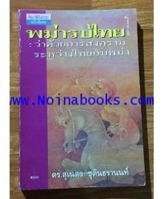 พม่ารบไทย:ว่าด้วยการสงครามระหว่างไทยกับพม่า - ดร.สุเนตร ชุตินธรานนท์