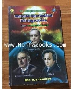 ทฤษฏีและกฏทางฟิสิกส์ที่สำคัญของโลก ภาคอะตอมและอวกาศ -ศักดิ์ บวร