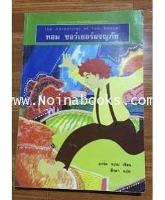 หนังสือ ทอม ซอว์เยอร์ผจญภัย /มาร์ค ทเวน