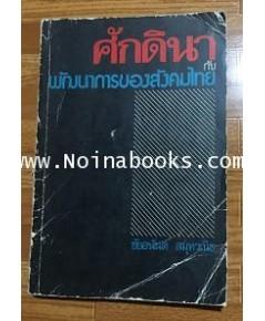 หนังสือศักดินากับพัฒนาการของสังคมไทย /ชัยอนันต์  สมุทวาณิช