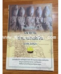 หนังสือ เล่าขานตำนานอินโดจีน/พลาดิศัย สิทธิธัญกิจ