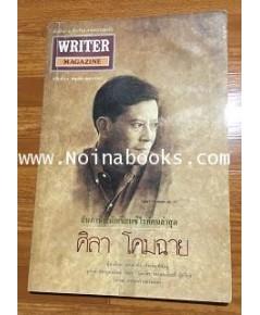 หนังสือ WRITER  MAGAZINE