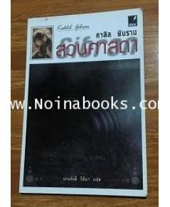หนังสือ สวนศาสดา /คาลิล ยิบราน
