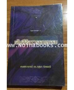 หนังสือ เส้นสีลีลาวรรณกรรม/ศ. ดร.กุสุมา รักษมณี