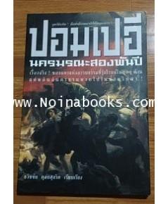 หนังสือ ปอมเปอี /ธวัชชัย ดุลยสุจริต