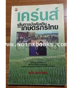 หนังสือ เคร์นส์/สุนัย จุลพงศธร