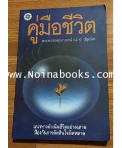 หนังสือ คู่มือชีวิต /พระพรหมคุณาภรณ์ (ปใอฬ ปยุตโต)