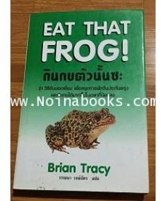 หนังสือ กินกบตัวนั้นซะ /Brian Trazy
