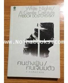 หนังสือ คนช่างฝัน/คนเจียมตัว/Fyodor Dostoyevsky