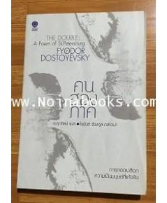 หนังสือ คนสองภาค /Fyodor Dostoyevsky