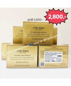*ลด 50 เปอร์* Shiseido Future Solution LX Eye and Lip Contour Regenerating Cream 17ml.