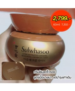 *No Box ราคาพิเศษ* SULWHASOO Concentrated Ginseng Renewing Cream EX Light 60ml. (Exp.2022)