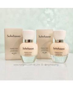 *พร้อมส่ง* ลด 40 เปอร์ : SULWHASOO Perfecting Foundation SPF17 PA+ 35ml. - no.21N Beige