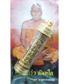 ตะกรุดหล่อแก้วมณีโชติ ใหญ่ เนื้อทองเหลือง หลวงปู่เร็ว วัดหนองโน ยาว 4 ซม.