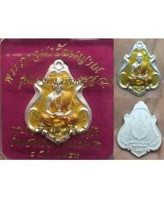 เหรียญ เนื้อเงินลงยาเหลือง รุ่นแต่งตั้งสมณศักดิ์ ครูบาอริยชาติ วัดแสงแก้วโพธิญาณ 2560