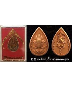 เหรียญปั๊มพรหมนพคุณ เนื้อสัมฤทธิ์ หลวงปู่ศรีเทพอุดร วัดพืชนิมิตร 2560