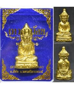 เทวดาน้อย เนื้อทองระฆังขัดเงา วัดเขาคา สูง 3.3 ซม. 2561