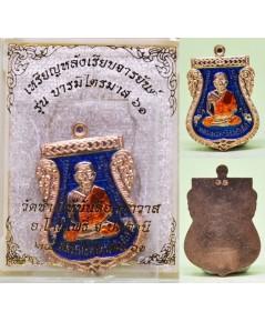 หลวงเสมาหลวงพ่อทวดหลังเรียบจารยันต์ เนื้อทองแดงลงยาสีน้ำเงิน วัดช้างไห้ รุ่นบารมีไตรมาส 61