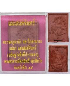 แม่เสน่ห์จันทร์ เนื้อยาแดงมหาเสน่ห์ไทยใหญ่ พระอาจารย์ศุภสิทธิ์ วัดบางน้ำชน บุคคโล 2555