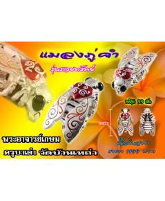 แมลงภู่คำ เนื้อเงินลงยา รุ่นรวยทรัพย์ ครูบาเต่า วัดอุโบสถบ้านเหล่า เชียงใหม่ 2562