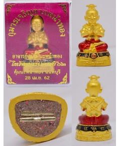 กุมารทองเจริญลาภหน้าทอง เนื้อสัมฤทธิ์ชุบทอง  อาจารย์สุบิน นะหน้าทอง 2562 สูง 3ซม กว้าง 1.7 ซม