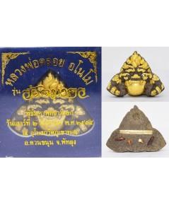 พระราหูทรงฤทธิ์ เนื้อมหาว่านปิดทอง  พ่อท่านคล้อย วัดภูเขาทอง รุ่นสัตตมงคล 2555