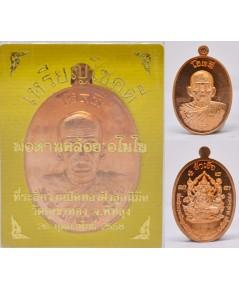 เหรียญโชคดี เนื้อทองแดง  รุ่นผูกพัทธสีมา 58 พ่อท่านคล้อย วัดภูเขาทอง 2558