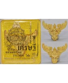 พญาครุฑเศรษฐีอนันตทรัพย์ เนื้อสัมฤทธิ์ชุบทองขัดเงา วัดสันมะเหม้า 2562 สูง 3 ซม กว้าง 4 ซม.