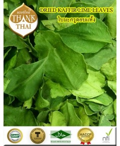ใบมะกรูดอบแห้ง(Dried Kaffir Lime leaves) หนัก 500 กรัม
