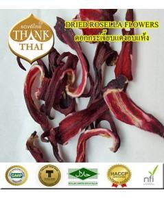 กระเจี๊ยบแดงอบแห้ง 500 กรัม (Dried Rosella)