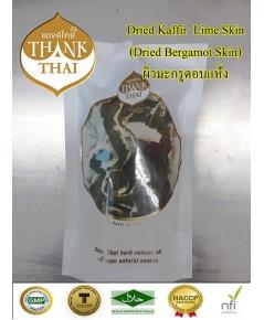 ผิวมะกรูดอบแห้งแบบแพ็ค 30 กรัม (Dried kaffir lime skin,bergamot skin)