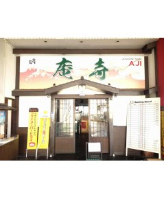 ร้านอาหารญี่ปุ่นอจิ @ Aji Big C เอกมัย ชั้น 3